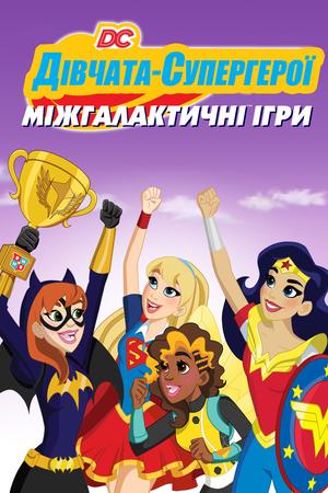 Мультфільм «DC дівчата-супергерої: Міжгалактичні ігри» (2017)