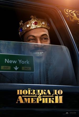 Фільм «Поїздка до Америки 2» (2021)