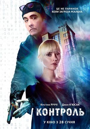 Фільм «Контроль» (2018)