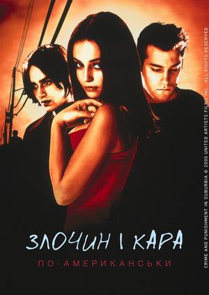 Фільм «Злочин і кара по-американськи» (2000)