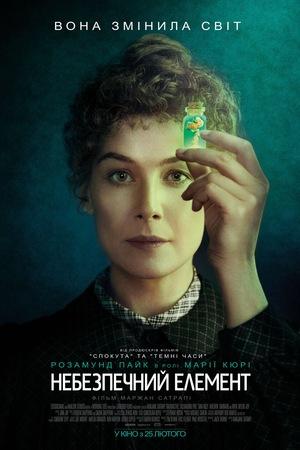 Фільм «Небезпечний елемент» (2019)