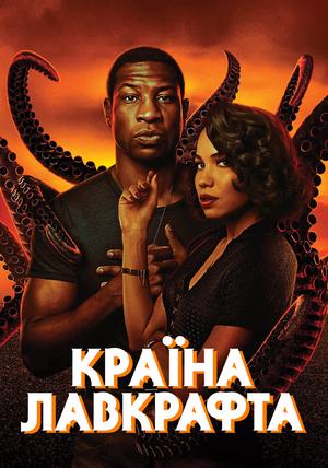 Серіал «Країна Лавкрафт» (2020)