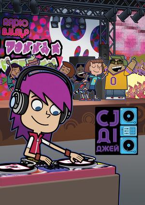 Серіал «DJ СіДжей» (2009 – 2010)