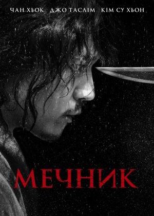 Фільм «Мечник» (2020)