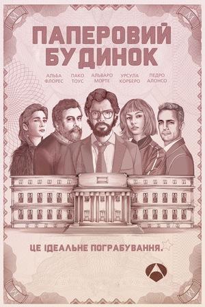 Серіал «Паперовий будинок» (2017 – 2021)