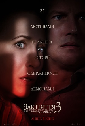 Фільм «Закляття 3: За велінням диявола» (2021)