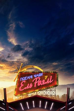 Фільм «Погані часи у «Ель Роялі»» (2018)