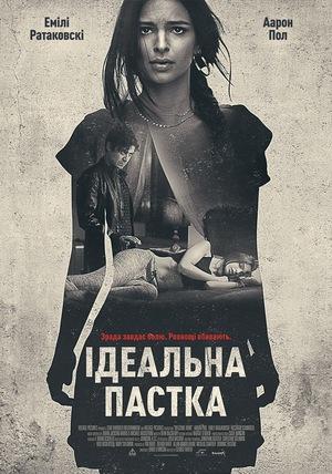 Фільм «Ідеальна пастка» (2017)