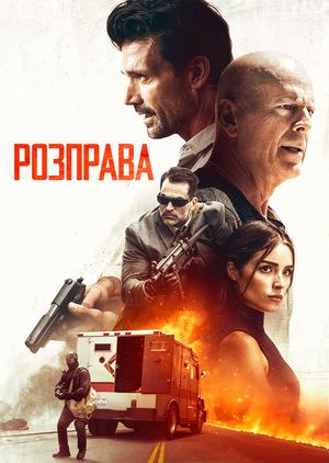 Фільм «Розправа» (2018)
