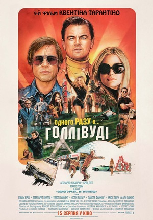 Фільм «Одного разу... в Голлівуді» (2019)