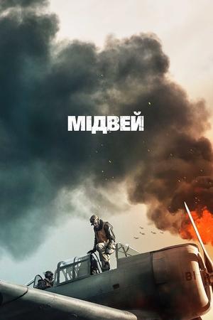 Фільм «Мідвей» (2019)