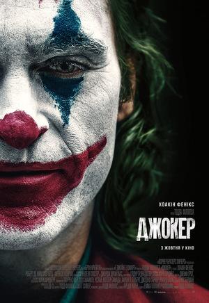 Фільм «Джокер» (2019)