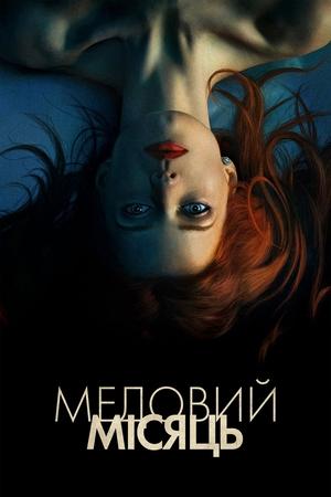 Фільм «Медовий місяць» (2018)