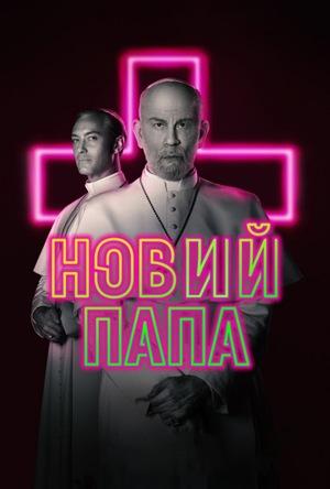 Серіал «Новий Папа» (2019 – 2020)