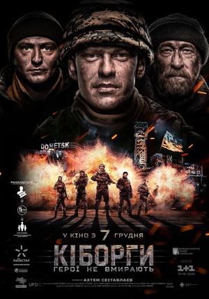 Фільм «Кіборги» (2017)