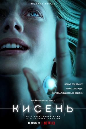 Фільм «Кисень» (2021)