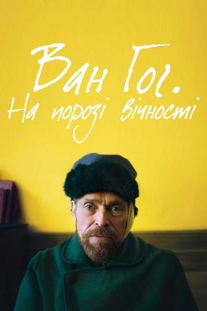 Фільм «Ван Гог. На порозі вічності» (2018)