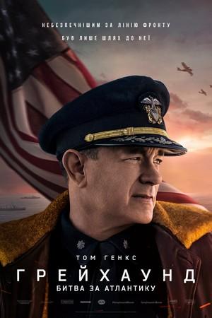 Фільм «Грейхаунд: Битва за Атлантику» (2020)