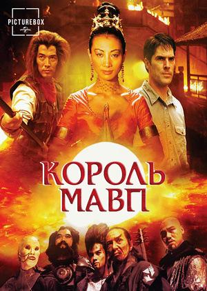 Серіал «Король мавп» (2001)