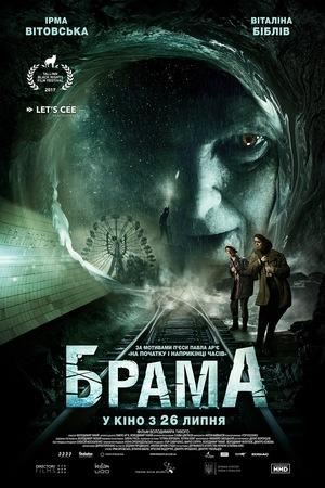 Фильм «Брама» (2017)