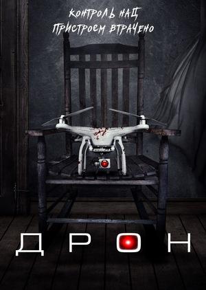Фільм «Дрон» (2019)