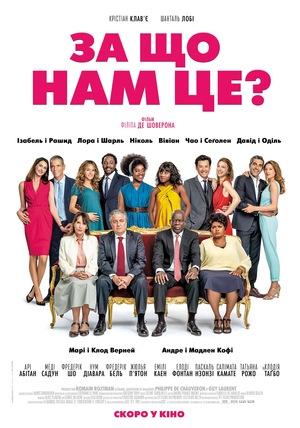 Фільм «За що нам це?» (2018)