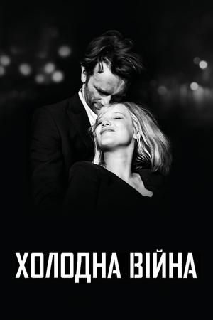 Фільм «Холодна війна» (2018)