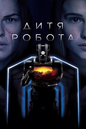 Фільм «Дитя робота» (2018)