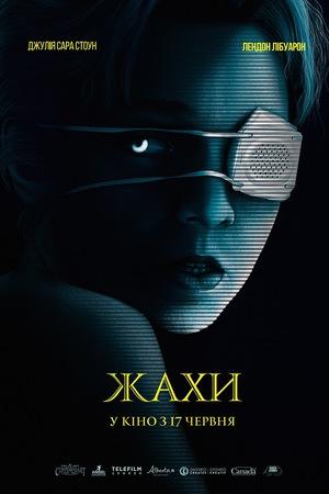 Фільм «Жахіття» (2020)