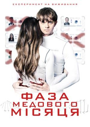 Фільм «Фаза медового місяця» (2019)