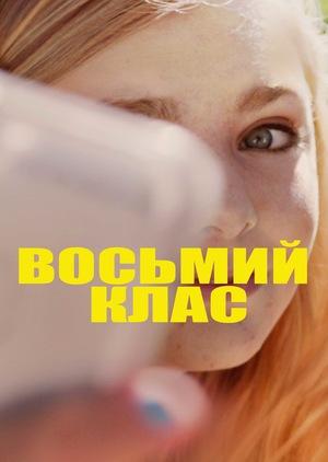 Фільм «Восьмий клас» (2018)