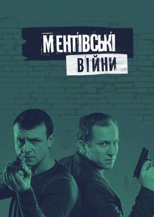 Сериал «Ментовские войны. Киев» (2017 – ...)
