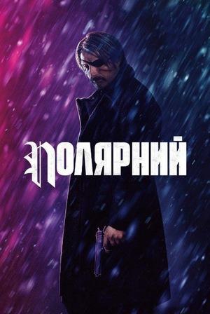 Фільм «Полярний» (2019)