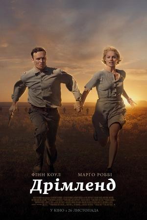Фільм «Дрімленд» (2019)
