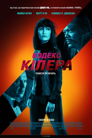 Фільм «Кодекс кілера» (2021)