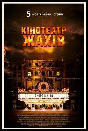 Фільм «Кінотеатр жахів» (2018)
