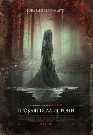 Фільм «Прокляття Ла Йорони» (2018)