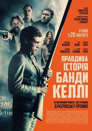Фільм «Правдива історія банди Келлі» (2019)