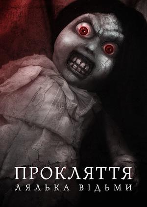Фільм «Проклятие: Кукла ведьмы» (2018)