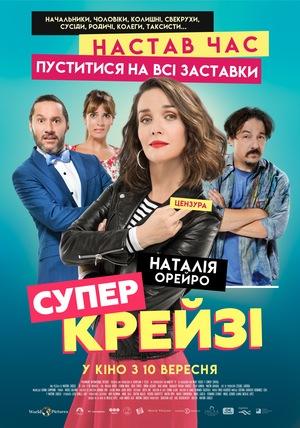 Фільм «Супер-крейзі» (2018)
