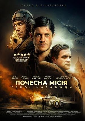 Фільм «Почесна місія: Герої назавжди» (2018)