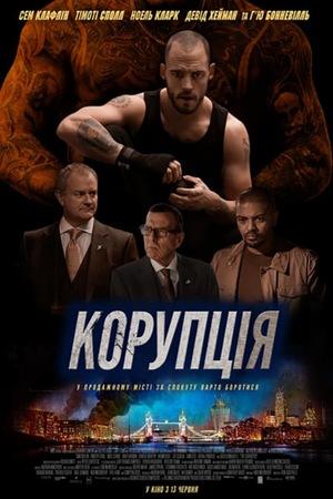 Фільм «Корупція» (2019)
