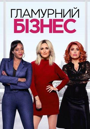 Фільм «Гламурний бізнес» (2020)