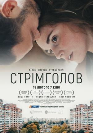 Фильм «Стремглав» (2017)