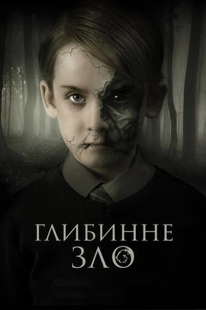 Фільм «Глибинне зло» (2018)
