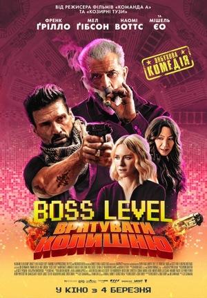 Фільм «Boss Level: Врятувати колишню» (2019)
