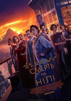 Фільм «Смерть на Нілі» (2022)