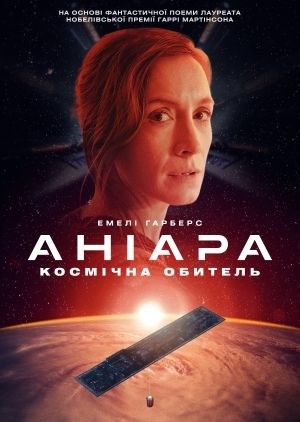Фільм «Аніара» (2018)