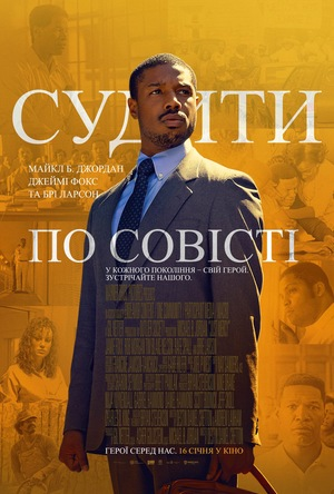Фільм «Судити по совісті» (2019)