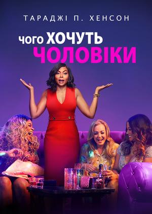 Фільм «Чого хочуть чоловіки» (2019)